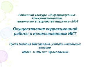 Районный конкурс «Информационно-коммуникационные технологии в творчестве пед