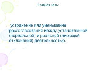 Главная цель: устранение или уменьшение рассогласования между установленной (