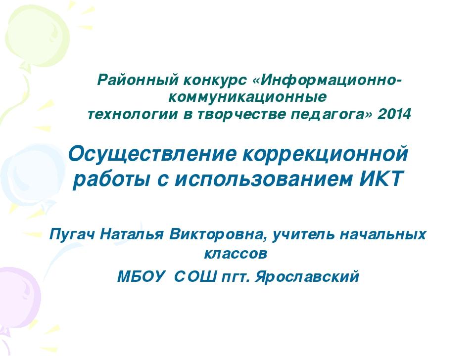 Районный конкурс «Информационно-коммуникационные технологии в творчестве пед...