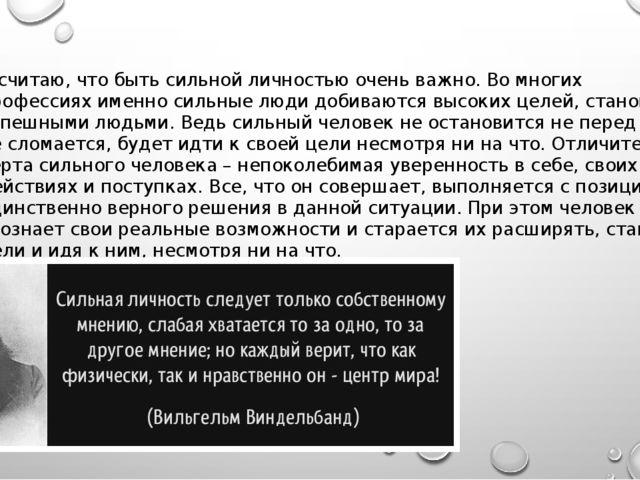 Я считаю, что быть сильной личностью очень важно. Во многих профессиях именно...