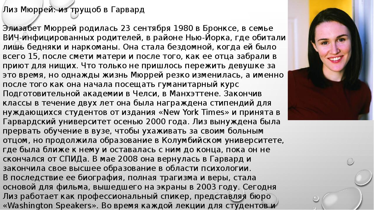 Лиз Мюррей: из трущоб в Гарвард Элизабет Мюррей родилась 23 сентября 1980 в Б...