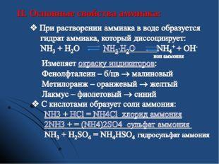 II. Основные свойства аммиака: