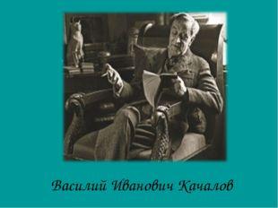 Василий Иванович Качалов