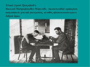 Юный Сергей Прокофьев и Василий Митрофанович Моролева - талантливый музыкант,