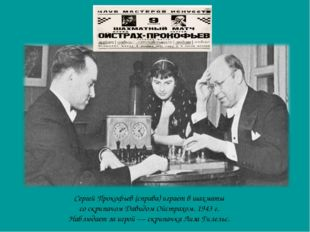Сергей Прокофьев (справа) играет в шахматы со скрипачом Давидом Ойстрахом. 19