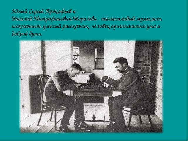 Юный Сергей Прокофьев и Василий Митрофанович Моролева - талантливый музыкант,...