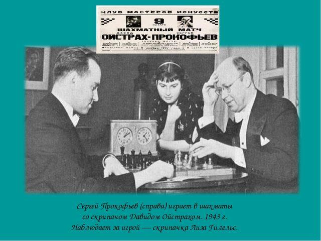 Сергей Прокофьев (справа) играет в шахматы со скрипачом Давидом Ойстрахом. 19...