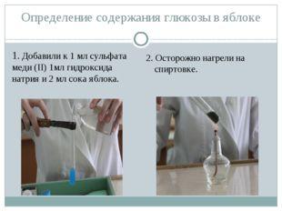 4. Аммиачный раствор оксида серебра при нагревании с яблочным соком образует