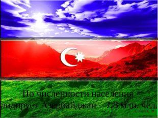 По численности населения лидирует Азербайджан – 7,8 млн. чел.