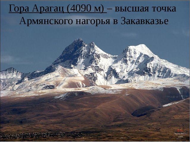Гора Арагац (4090 м) – высшая точка Армянского нагорья в Закавказье