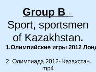 Group B – Sport, sportsmen of Kazakhstan. 1.Олимпийские игры 2012 Лондон цере