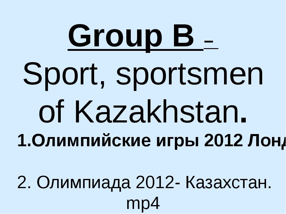 Group B – Sport, sportsmen of Kazakhstan. 1.Олимпийские игры 2012 Лондон цере...