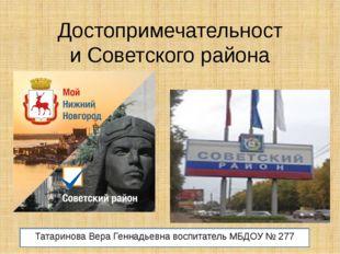 Татаринова Вера Геннадьевна воспитатель МБДОУ № 277 Достопримечательности Сов