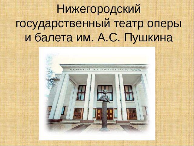 Нижегородский государственный театр оперы и балета им. А.С. Пушкина