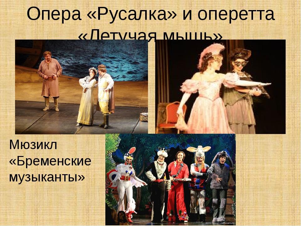 Опера «Русалка» и оперетта «Летучая мышь» Мюзикл «Бременские музыканты»