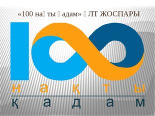 «100 нақты қадам» ҰЛТ ЖОСПАРЫ