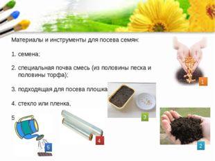 Материалы и инструменты для посева семян: 1. семена; 2. специальная почва сме
