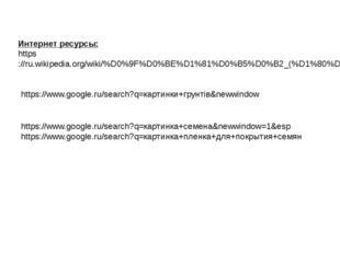 Интернет ресурсы: https://ru.wikipedia.org/wiki/%D0%9F%D0%BE%D1%81%D0%B5%D0%B