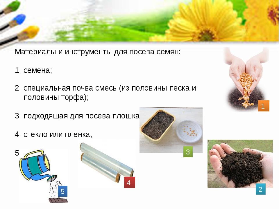 Материалы и инструменты для посева семян: 1. семена; 2. специальная почва сме...