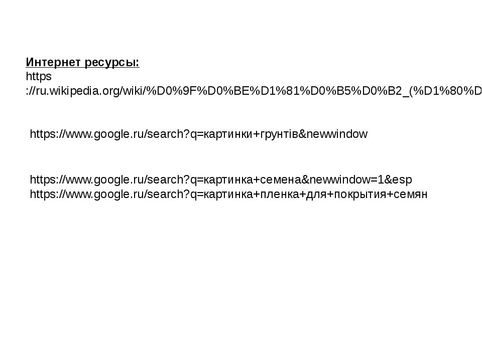 Интернет ресурсы: https://ru.wikipedia.org/wiki/%D0%9F%D0%BE%D1%81%D0%B5%D0%B...