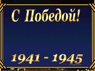 Жагрова Светлана Николаевна, МОУ СОШ №2 п. Екатериновка Саратовской области;