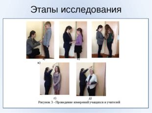 Этапы исследования а) б) в) г) д) Рисунок 3 - Проведение измерений учащихся
