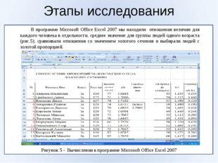 Этапы исследования Рисунок 5 - Вычисления в программе Microsoft Office Excel