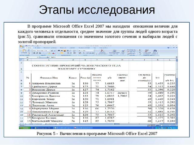 Этапы исследования Рисунок 5 - Вычисления в программе Microsoft Office Excel...