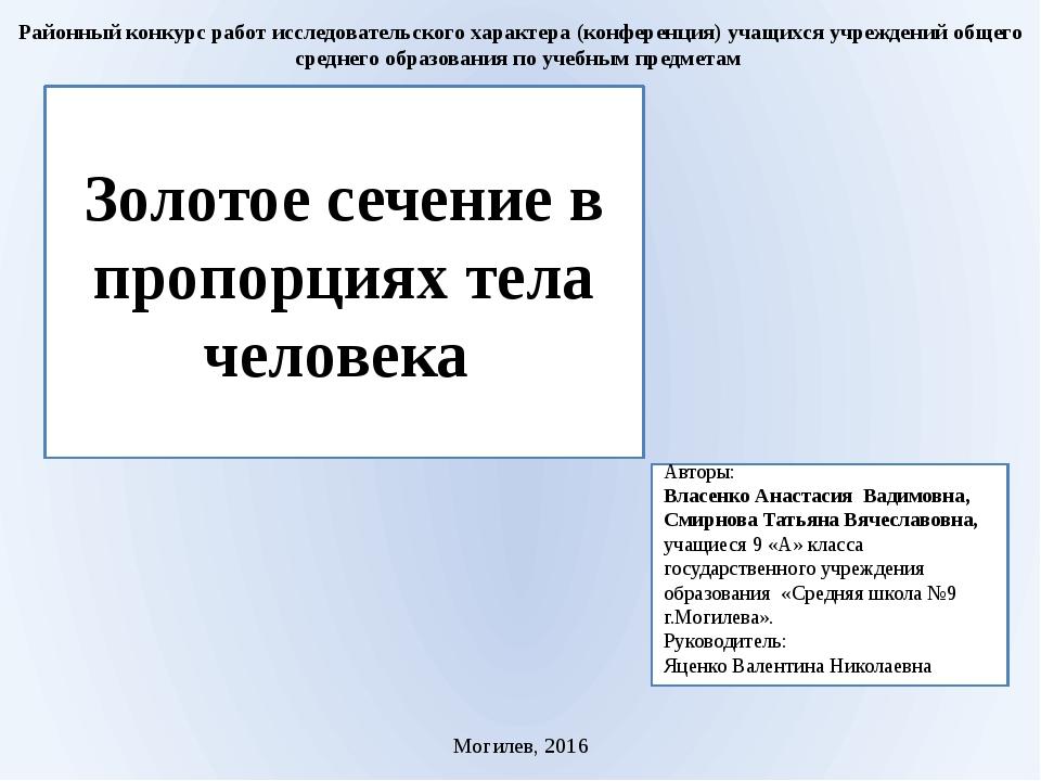 Золотое сечение в пропорциях тела человека Районный конкурс работ исследовате...