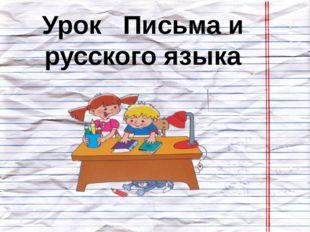 Урок Письма и русского языка
