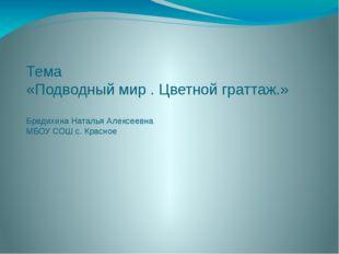 Тема «Подводный мир . Цветной граттаж.» Бредихина Наталья Алексеевна МБОУ СО