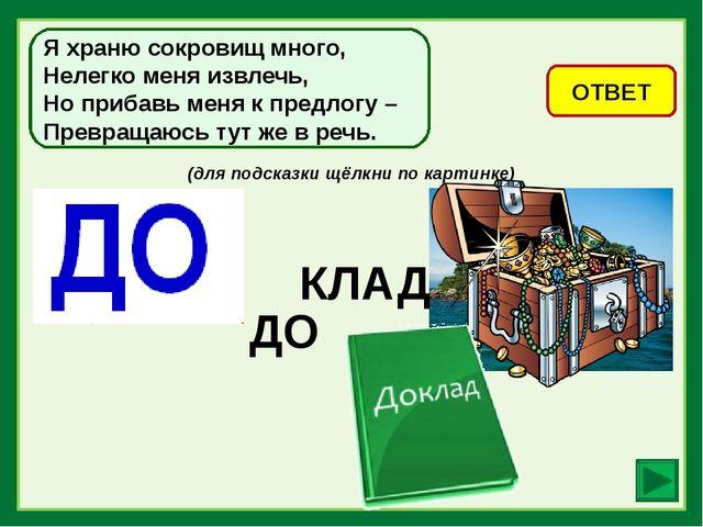 Художник русский – первый слог, Второй – пчелиная семья, А в целом назовём т...