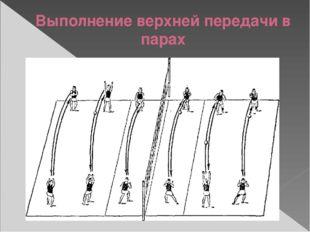 Выполнение верхней передачи в парах