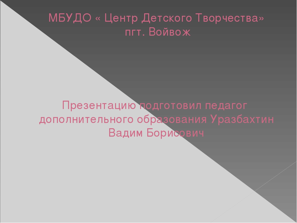 МБУДО « Центр Детского Творчества»  пгт. Войвож      Презентацию подготовил п...