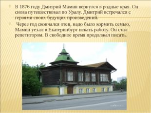 В 1876 году Дмитрий Мамин вернулся в родные края. Он снова путешествовал по У