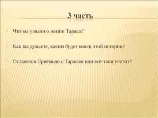 Что вы узнали о жизни Тараса? Как вы думаете, каким будет конец этой истории?