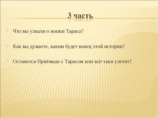 Что вы узнали о жизни Тараса? Как вы думаете, каким будет конец этой истории?...
