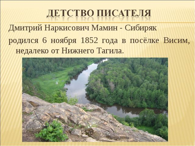 Дмитрий Наркисович Мамин - Сибиряк родился 6 ноября 1852 года в посёлке Висим...