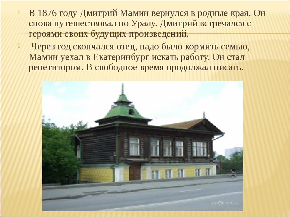 В 1876 году Дмитрий Мамин вернулся в родные края. Он снова путешествовал по У...
