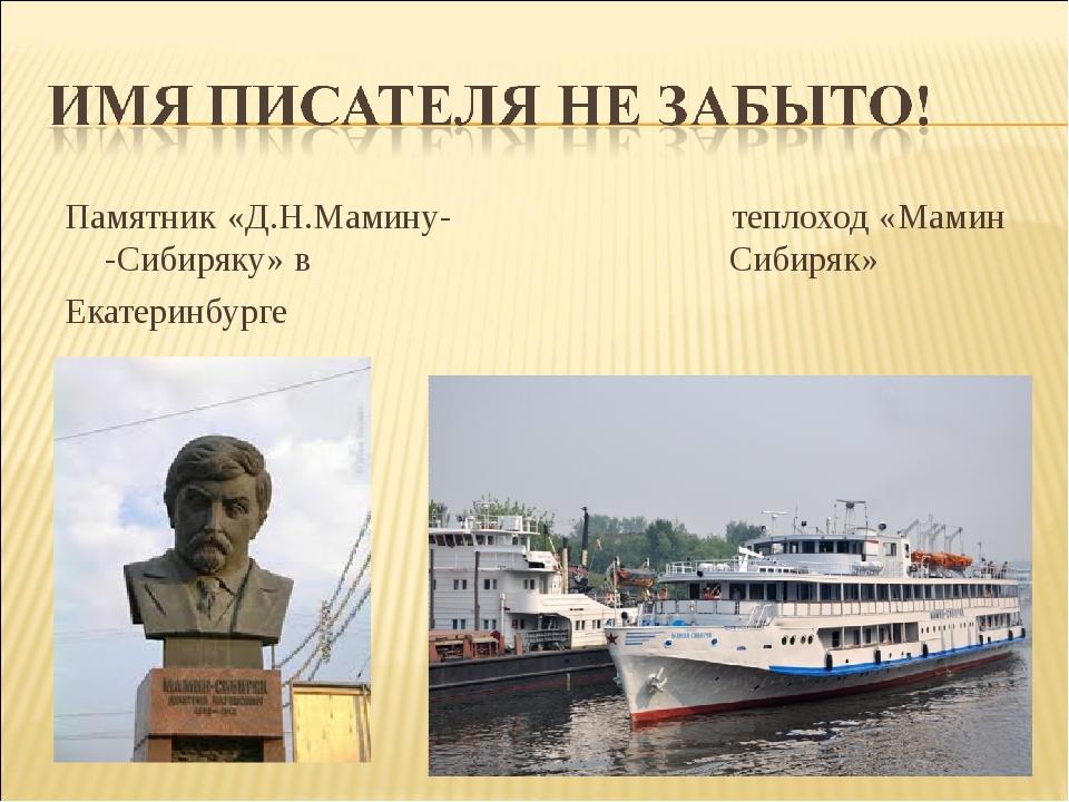 Памятник «Д.Н.Мамину- теплоход «Мамин -Сибиряку» в Сибиряк» Екатеринбурге