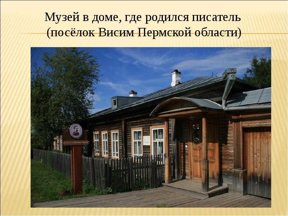 Музей в доме, где родился писатель (посёлок Висим Пермской области)