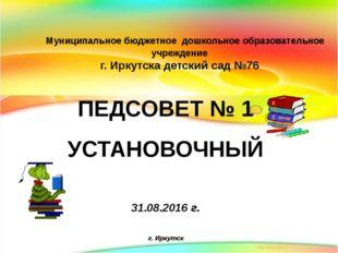 Муниципальное бюджетное дошкольное образовательное учреждение г. Иркутска де