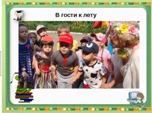 В гости к лету Методическая планерка Ежемесячно 3.1. Утверждение плана работы