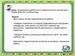 Цель: Координация деятельности педагогического коллектива в новом 2016-2017