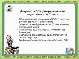 Документы ДОУ, утвержденные на педагогическом Совете Образовательная програм