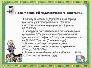 Проект решений педагогического совета №1 1.Работу за летний оздоровительный