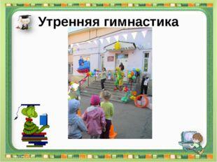 Утренняя гимнастика Методическая планерка Ежемесячно 3.1. Утверждение плана р