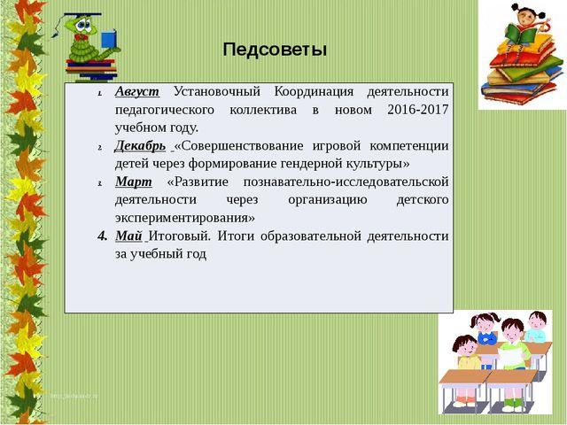 Педсоветы АвгустУстановочныйКоординация деятельности педагогического коллект...