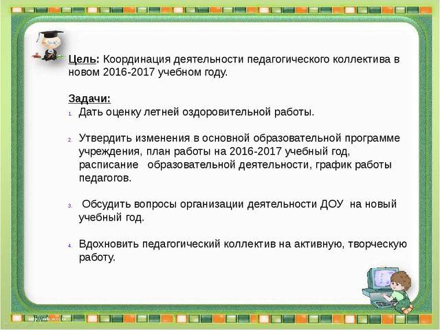 Цель: Координация деятельности педагогического коллектива в новом 2016-2017...