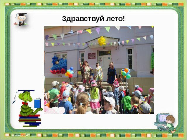 Здравствуй лето! Методическая планерка Ежемесячно 3.1. Утверждение плана рабо...